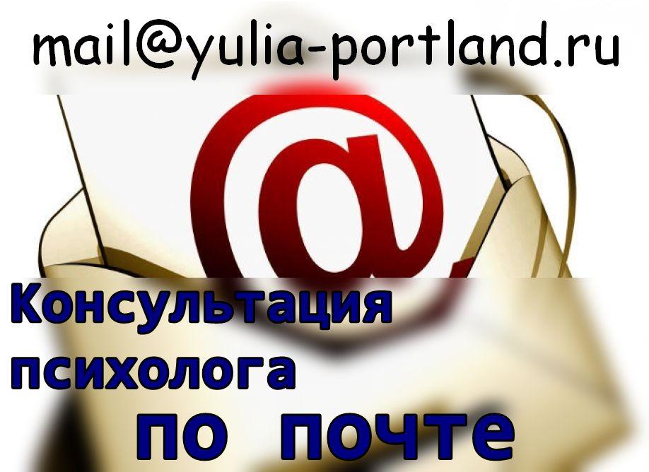 Консультация Юлии Портланд по электронной почте