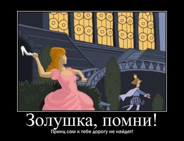 Анекдот: — Ах, Золушка! Это та девочка, которая на…
